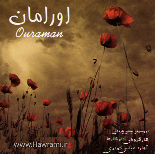 دانلود آلبوم عباس کمندی بنام اورامان