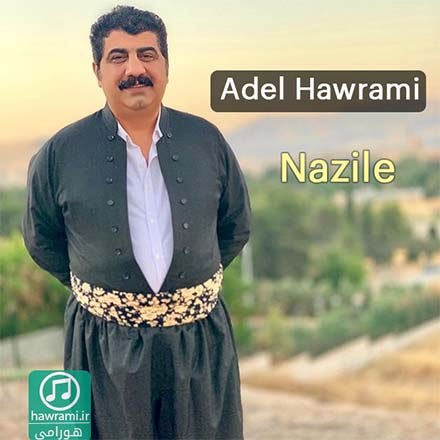 آهنگ جدید عادل هورامی بنام نازیلی