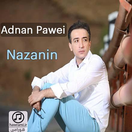 آهنگ جدید عدنان پاوه ای بنام نازنین