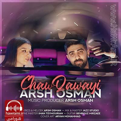 دانلود آهنگ جدید آرش عثمان بنام چاو قاویی