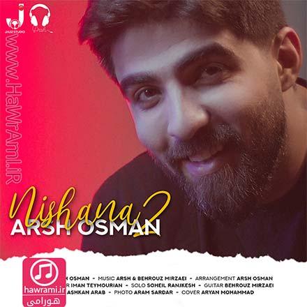 دانلود آهنگ جدید آرش عثمان بنام نیشانه 2