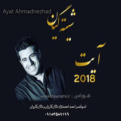 دانلود آلبوم جدید آیت احمدنژاد بنام شیته گیان