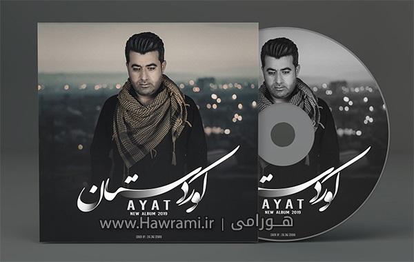دانلود آلبوم کوردستان از آیت احمدنژاد
