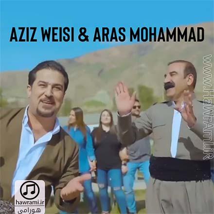 دانلود آهنگ عزیز ویسی و آراس محمد بنام بهنازی