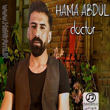 دانلود آهنگ جدید حمه عبدل بنام دکتر