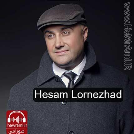 دانلود آهنگ جدید حسام لرنژاد بنام آسمان