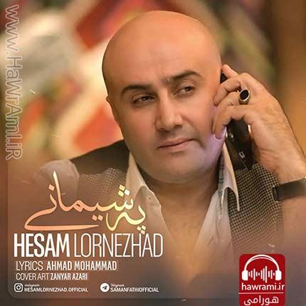 دانلود آهنگ جدید حسام لرنژاد بنام پشیمانی