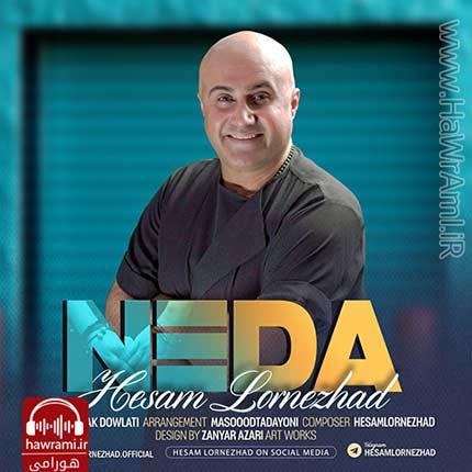 دانلود آهنگ جدید حسام لرنژاد بنام ندا
