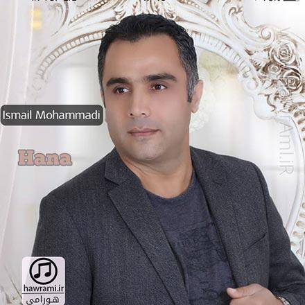 دانلود آهنگ جدید اسماعیل محمدی بنام هانا