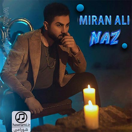 دانلود آهنگ جدید میران علی بنام ناز