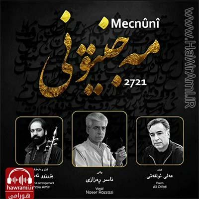 دانلود آهنگ جدید ناصر رزازی بنام مجنونی