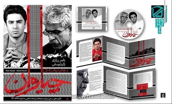 دانلود آلبوم جدید ناصر رزازی بنام چیاوان