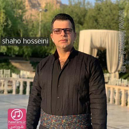 آهنگ جدید شاهو حسینی بنام کبری خان