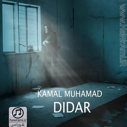 دانلود آهنگ جدید کمال محمد بنام دیدار